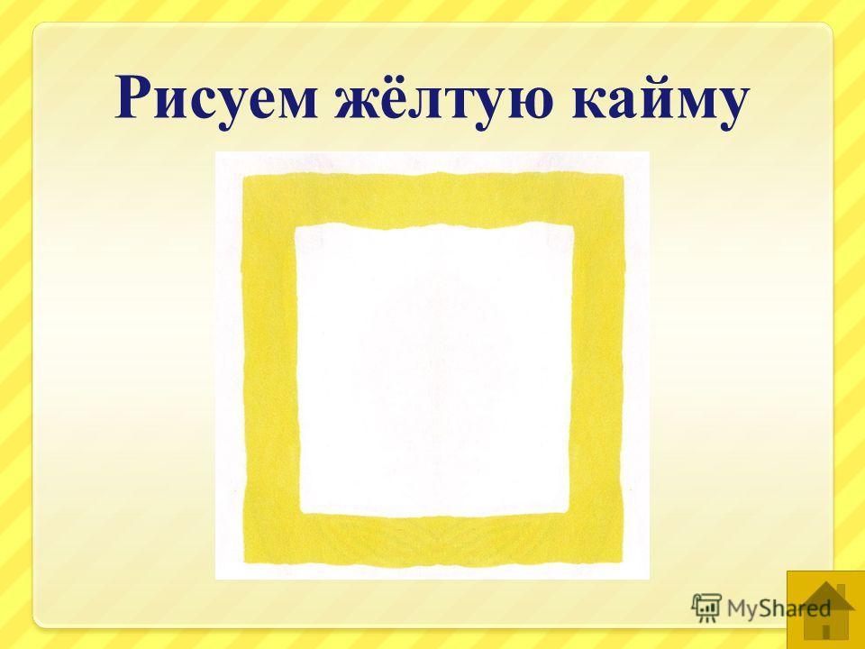 Рисуем жёлтую кайму