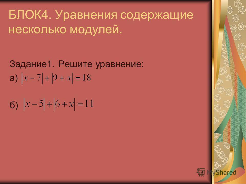 БЛОК4. Уравнения содержащие несколько модулей. Задание1. Решите уравнение: а) б)