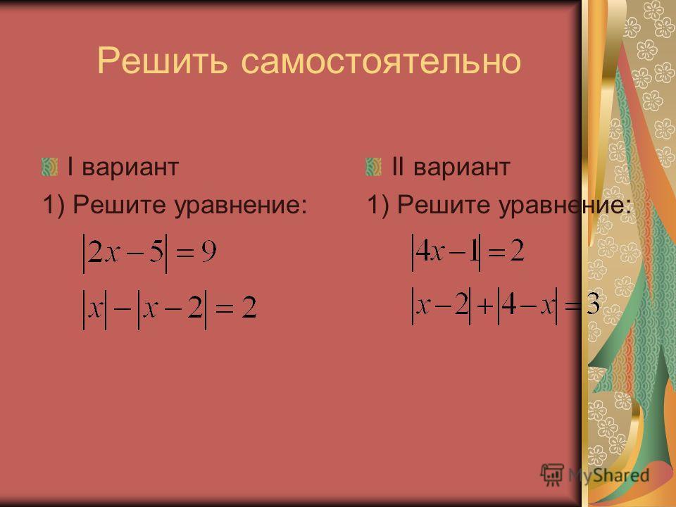 Решить самостоятельно I вариант 1) Решите уравнение: II вариант 1) Решите уравнение: