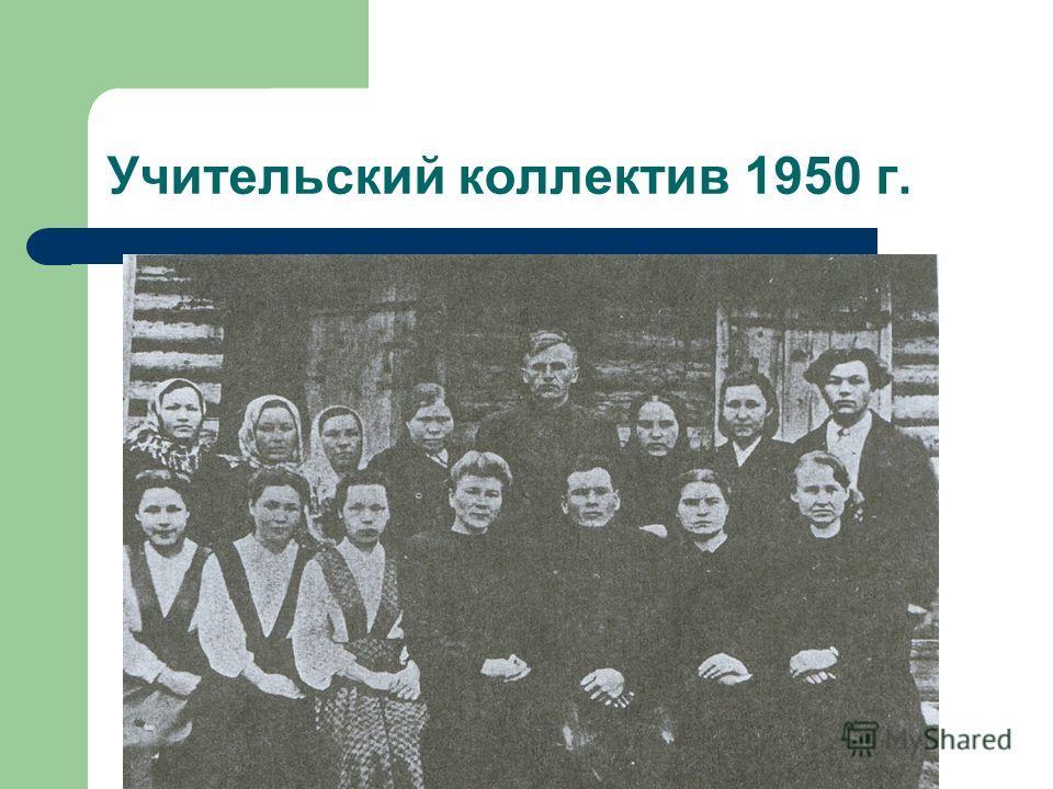 Учительский коллектив 1950 г.