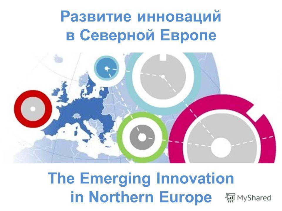The Emerging Innovation in Northern Europe Развитие инноваций в Северной Европе