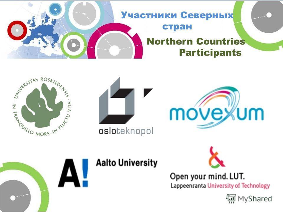 Участники Северных стран Northern Countries Participants