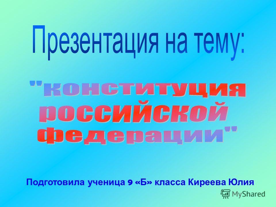Подготовила ученица 9 « Б » класса Киреева Юлия