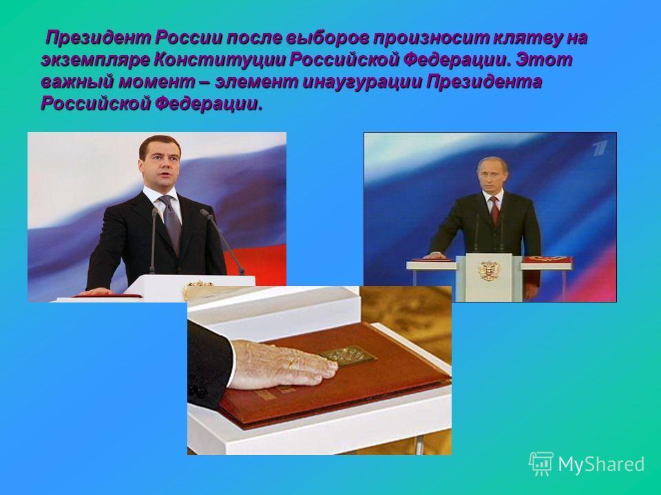 Президент России после выборов произносит клятву на экземпляре Конституции Российской Федерации. Этот важный момент – элемент инаугурации Президента Российской Федерации.