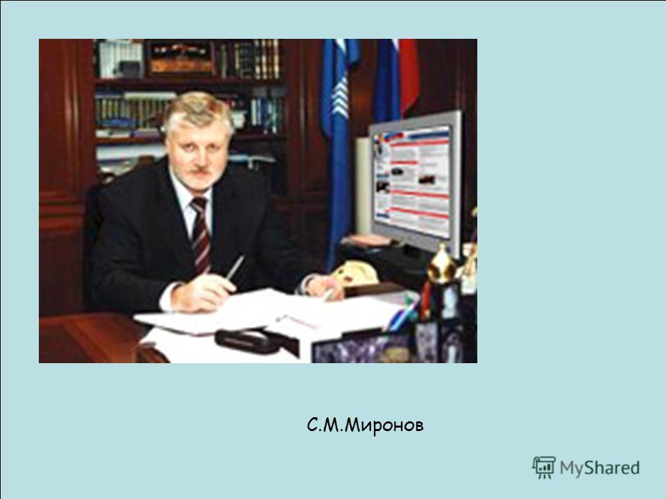 С.М.Миронов