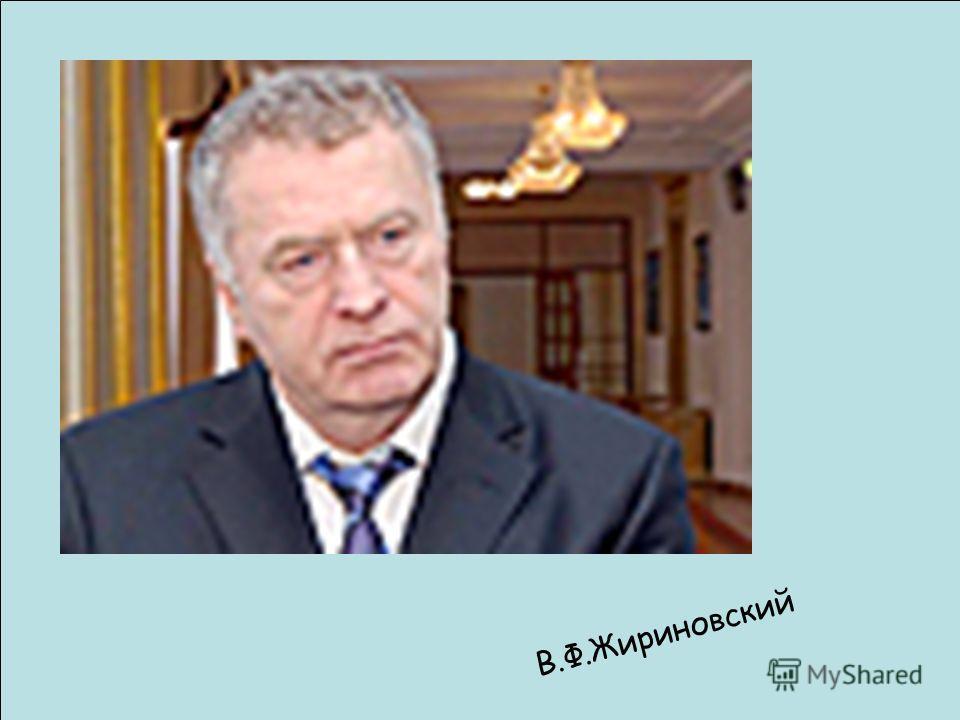 В.Ф.Жириновский