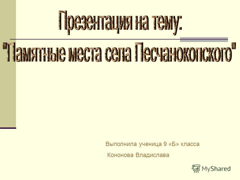 Выполнила ученица 9 «Б» класса Кононова Владислава