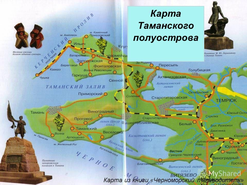 Карта Таманского полуострова Карта из книги «Черноморский путеводитель»