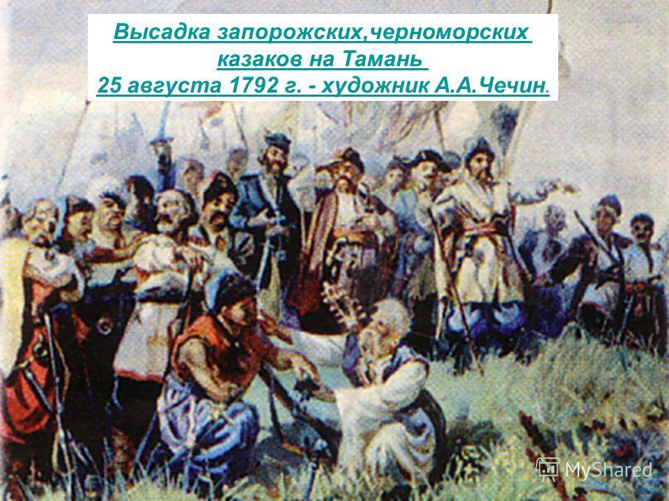 Высадка запорожских,черноморских казаков на Тамань 25 августа 1792 г. - художник А.А.Чечин.