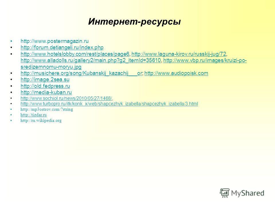 Интернет-ресурсы http://www.postermagazin.ru http://forum.detiangeli.ru/index.php http://www.hotelslobby.com/rest/places/page6, http://www.laguna-kirov.ru/russkij-jug/72, http://www.alladolls.ru/gallery2/main.php?g2_itemId=35610, http://www.vbp.ru/im