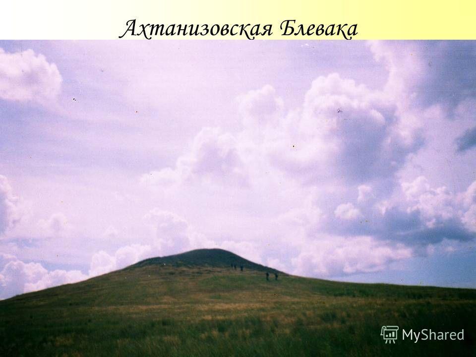 Ахтанизовская Блевака