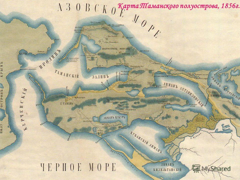 Карта Таманского полуострова, 1856г.