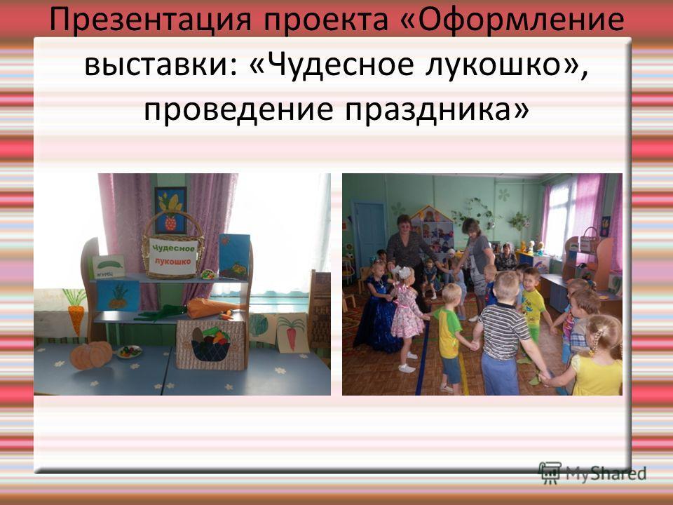 Презентация проекта «Оформление выставки: «Чудесное лукошко», проведение праздника»