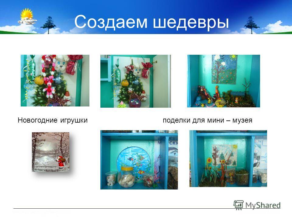 Создаем шедевры Новогодние игрушки поделки для мини – музея