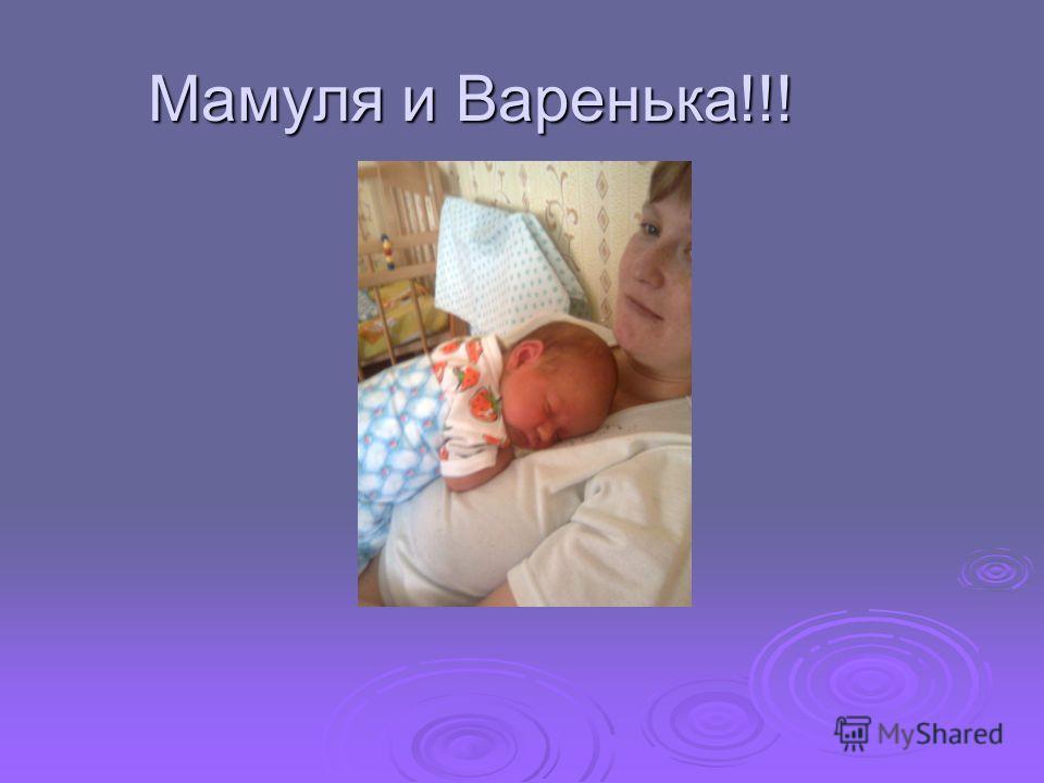 Мамуля и Варенька!!!