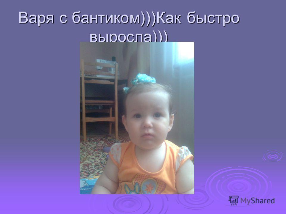 Варя с бантиком)))Как быстро выросла)))