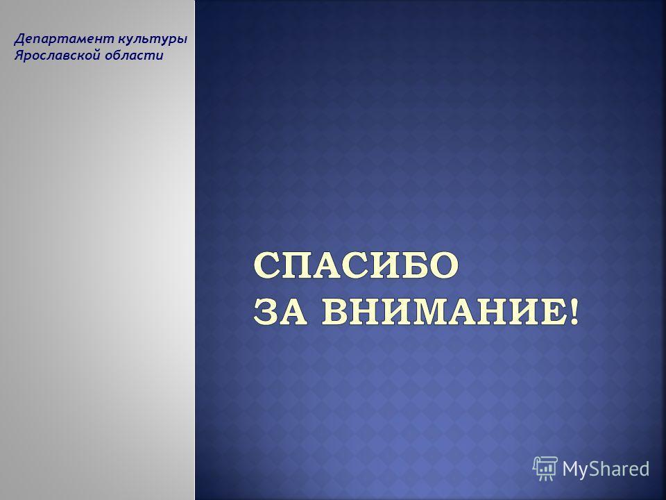 Департамент культуры Ярославской области