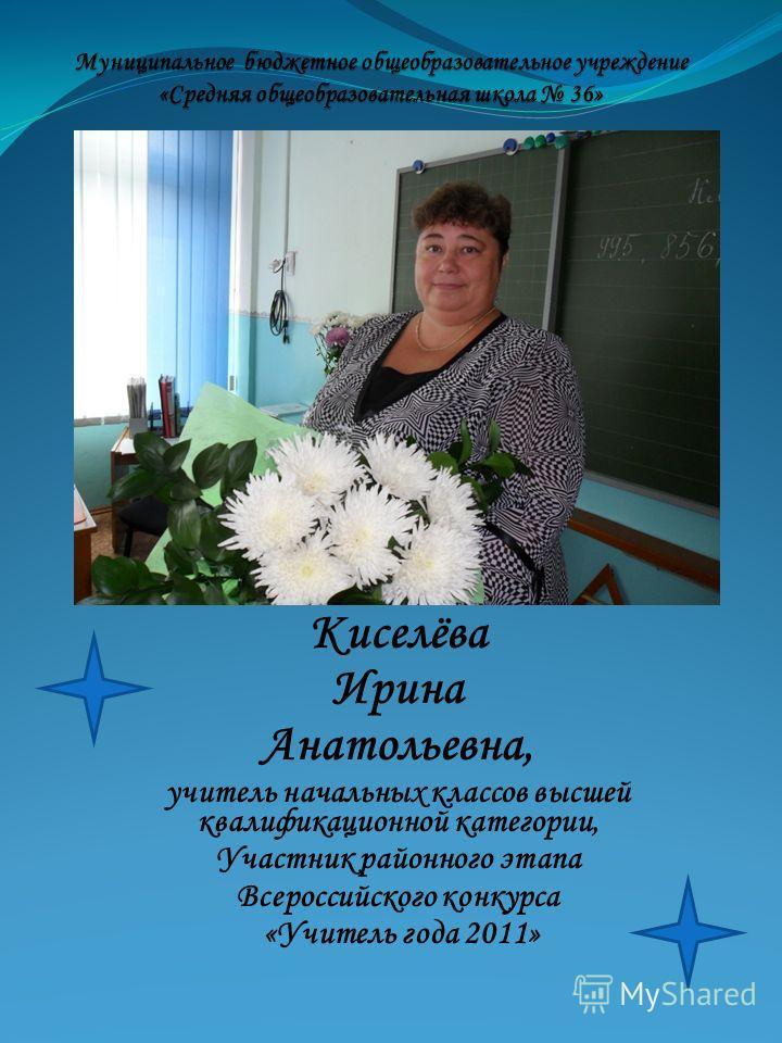 Киселёва Ирина Анатольевна, учитель начальных классов высшей квалификационной категории, Участник районного этапа Всероссийского конкурса «Учитель года 2011»