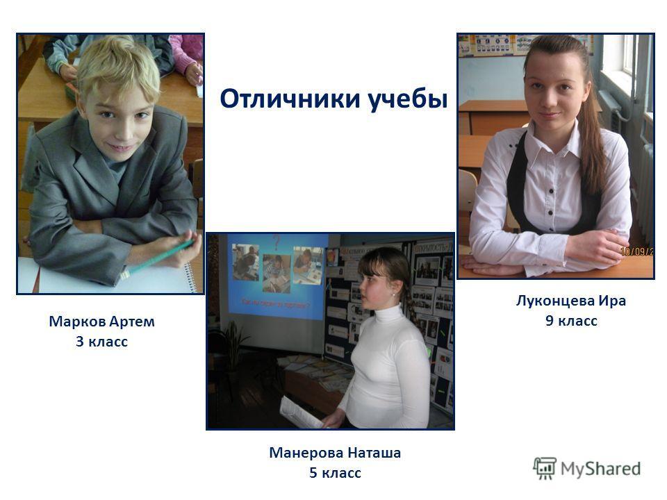 Отличники учебы Марков Артем 3 класс Луконцева Ира 9 класс Манерова Наташа 5 класс