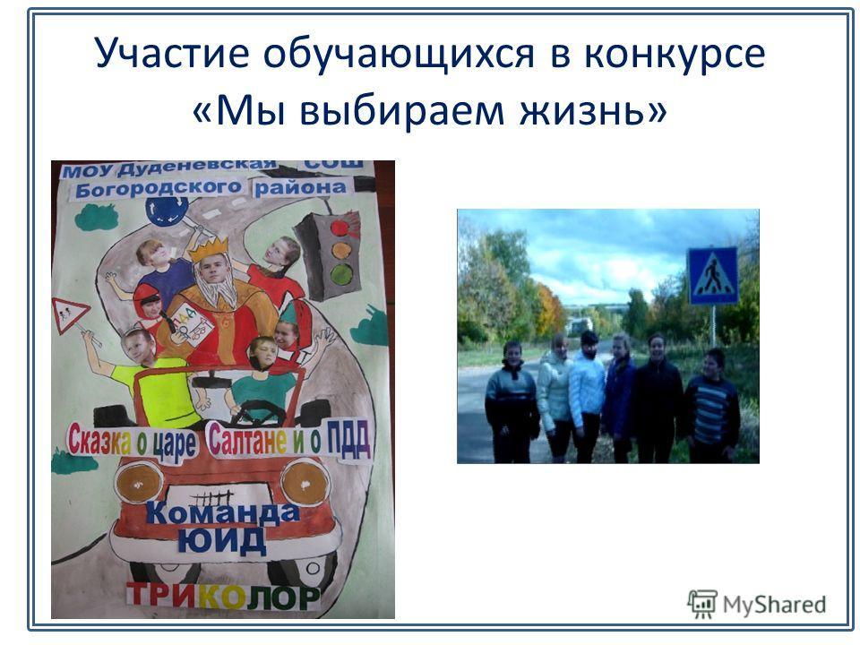 Участие обучающихся в конкурсе «Мы выбираем жизнь»