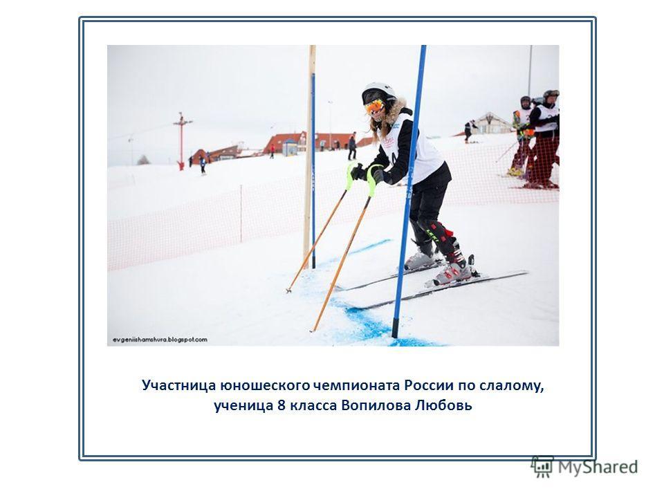 Участница юношеского чемпионата России по слалому, ученица 8 класса Вопилова Любовь