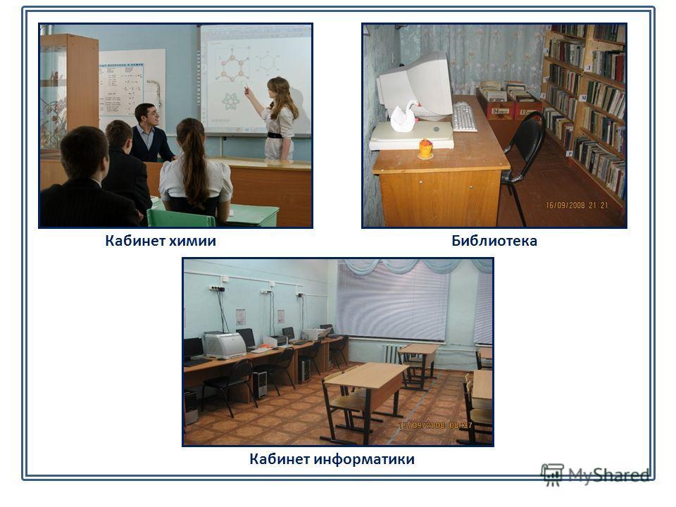 б Кабинет химии Кабинет информатики Библиотека