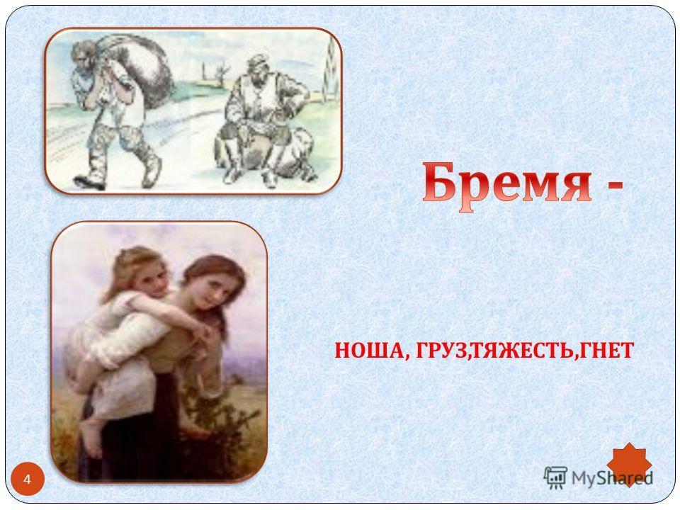 НОША, ГРУЗ, ТЯЖЕСТЬ, ГНЕТ 4