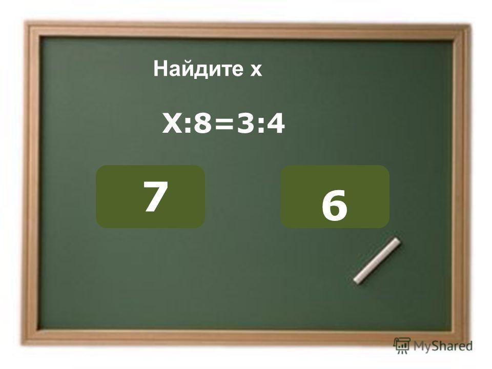 Найдите х 6 7 ОШИБКА! Этот текст выводится при ошибке. ПРАВИЛЬНО! Этот текст выводится при правильном ответе. Х:8=3:4