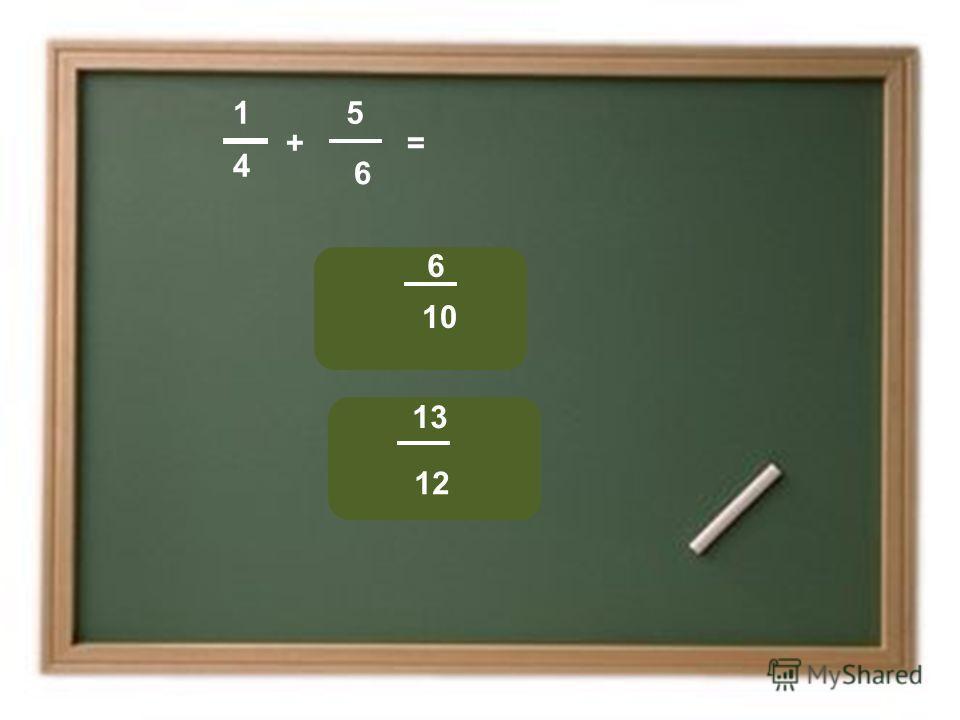 ОШИБКА! Этот текст выводится при ошибке. ПРАВИЛЬНО! Этот текст выводится при правильном ответе. 1 4 + 5 6 13 12 6 10 =