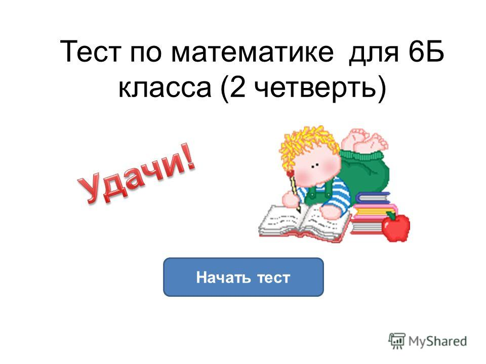 Тест по математике для 6Б класса (2 четверть) Начать тест