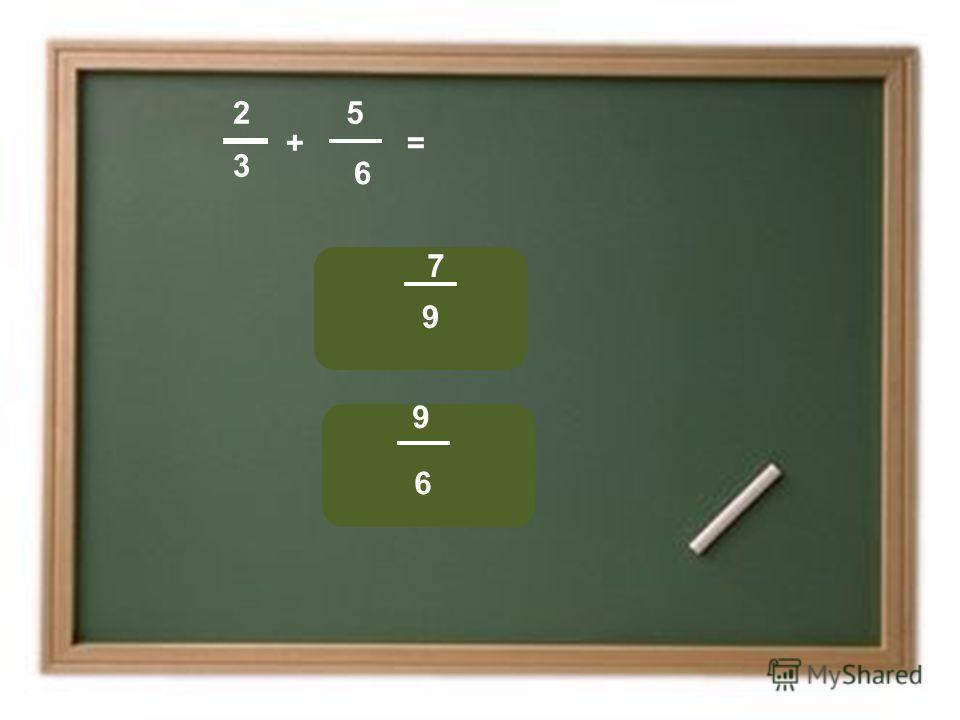 ОШИБКА! Этот текст выводится при ошибке. ПРАВИЛЬНО! Этот текст выводится при правильном ответе. 2 3 + 5 6 9 6 7 9 =