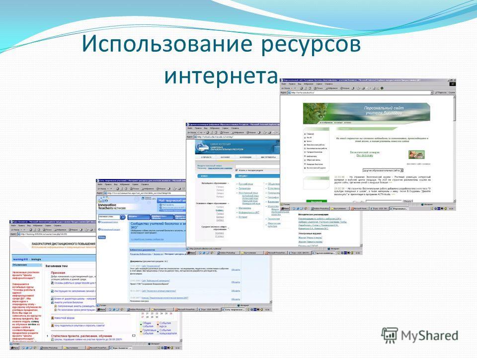 Использование электронных определителей