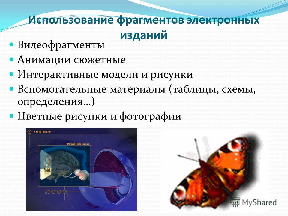 Пример инструктивной карточки Тема урока: «Участки (зоны) корня» Работая на уроке с электронным учебником, ты должен делать следующее: Работая на уроке с электронным учебником, ты должен делать следующее: 1. Слушай и читай текст, рассматривай иллюстр