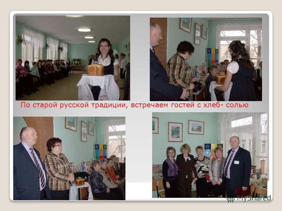 По старой русской традиции, встречаем гостей с хлеб- солью