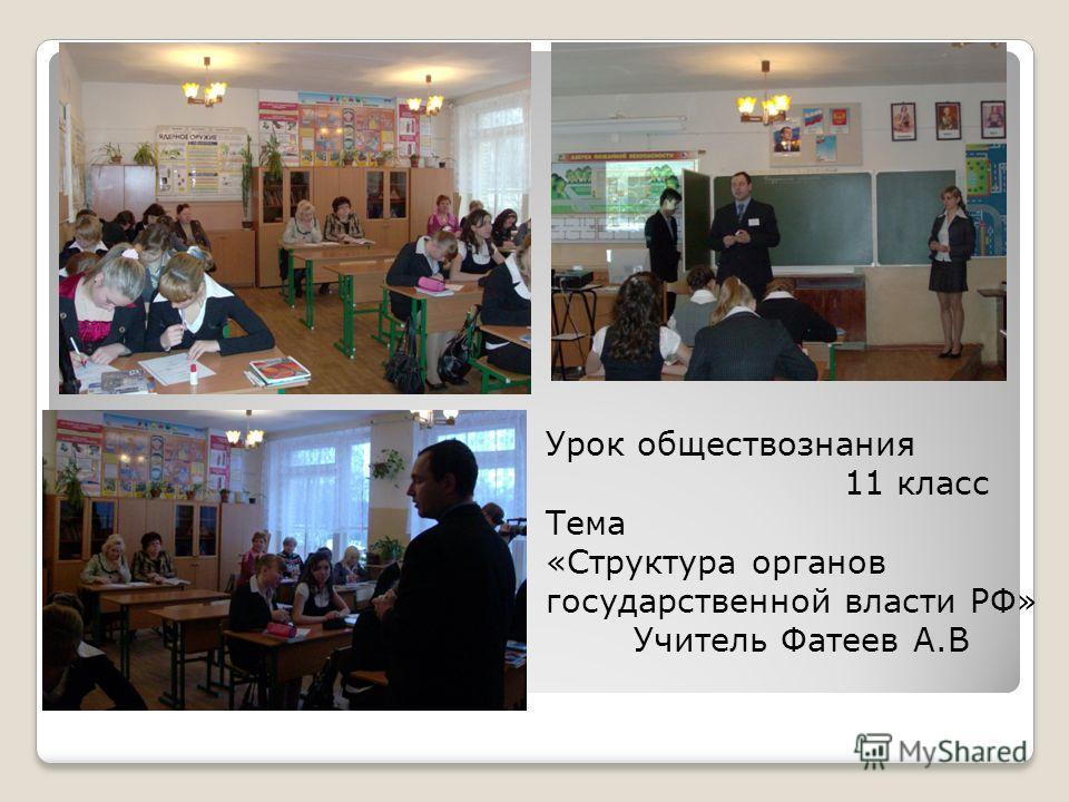 Урок обществознания 11 класс Тема «Структура органов государственной власти РФ» Учитель Фатеев А.В