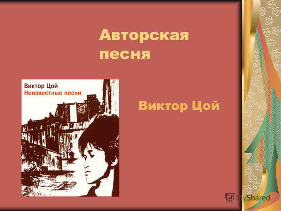 Авторская песня Виктор Цой