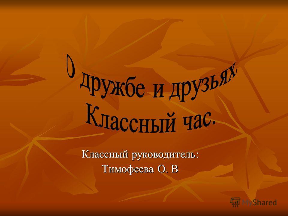 Классный руководитель: Тимофеева О. В