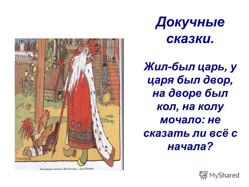Докучные сказки. Жил-был царь, у царя был двор, на дворе был кол, на колу мочало: не сказать ли всё с начала?