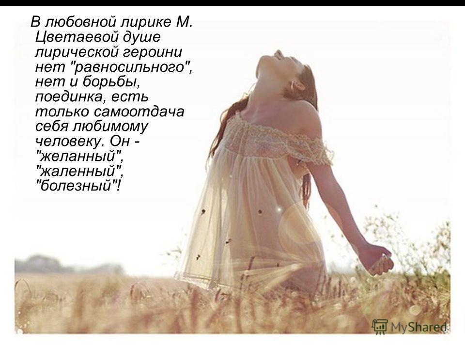 В любовной лирике М. Цветаевой душе лирической героини нет