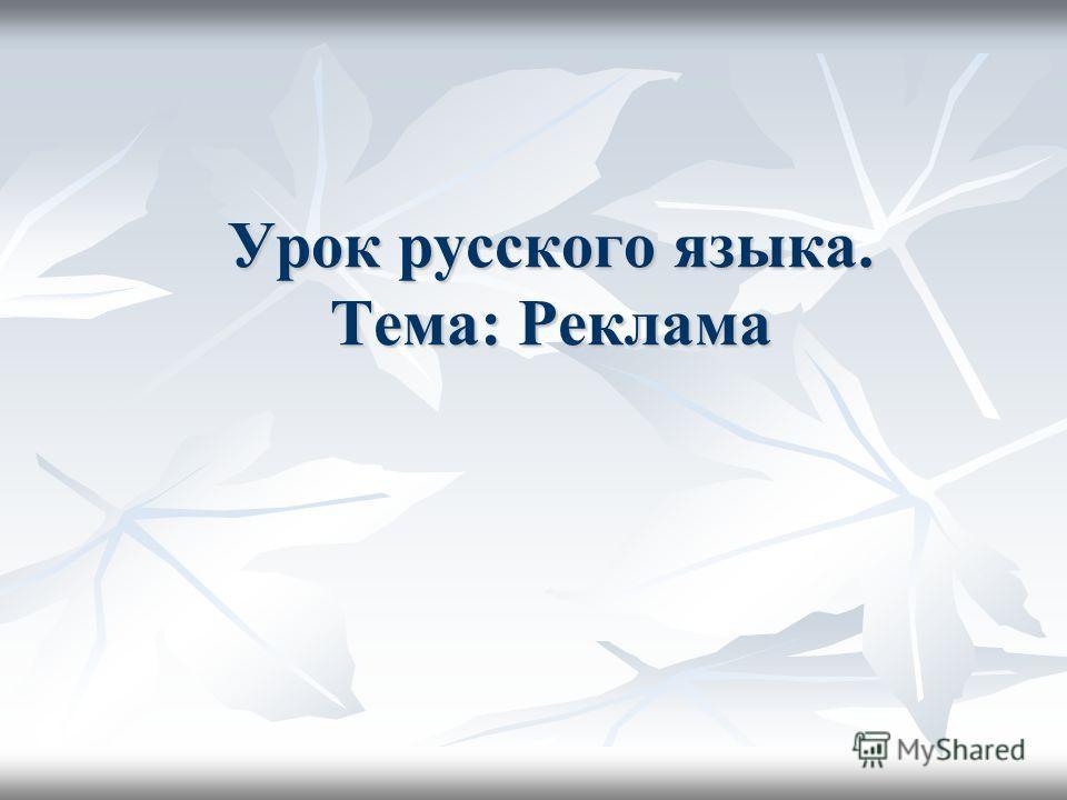 Урок русского языка. Тема: Реклама