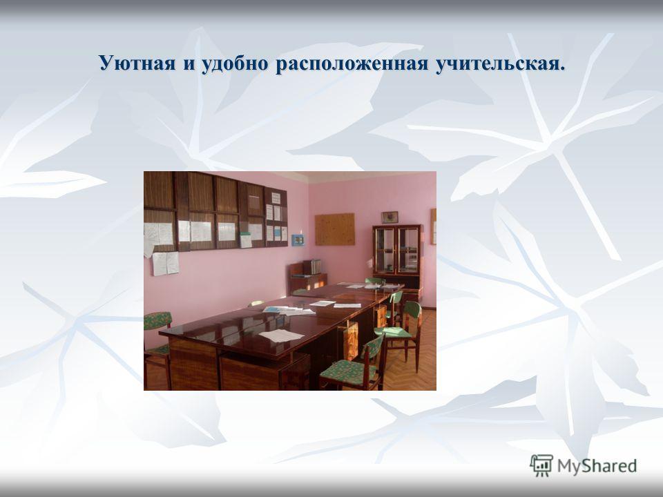 Уютная и удобно расположенная учительская.