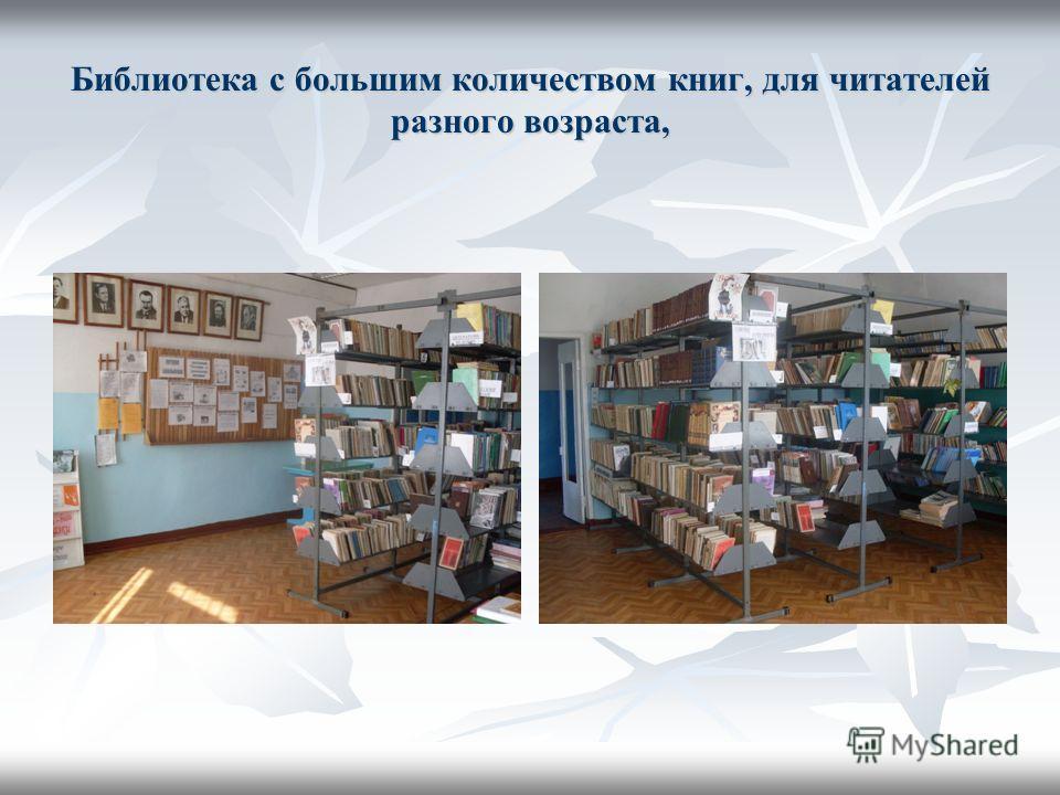 Библиотека с большим количеством книг, для читателей разного возраста,