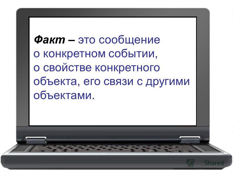Факт – это сообщение о конкретном событии, о свойстве конкретного объекта, его связи с другими объектами.
