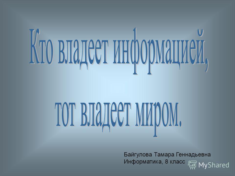 Байгулова Тамара Геннадьевна Информатика, 8 класс