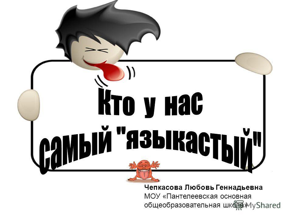 Чепкасова Любовь Геннадьевна МОУ «Пантелеевская основная общеобразовательная школа»