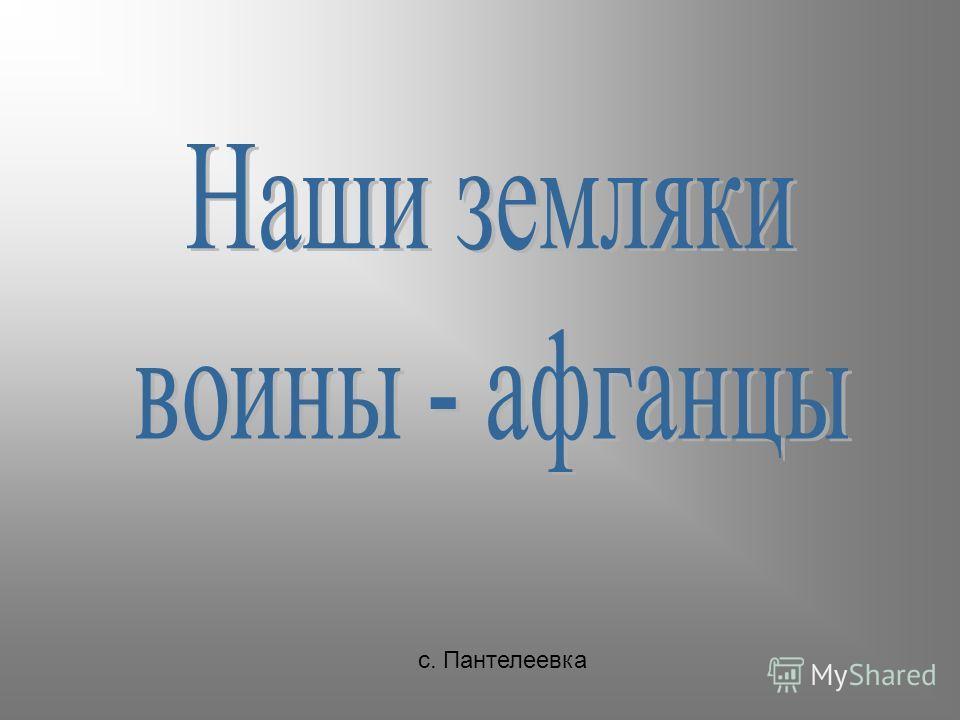 с. Пантелеевка