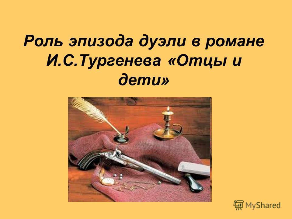 Роль эпизода дуэли в романе И.С.Тургенева «Отцы и дети»