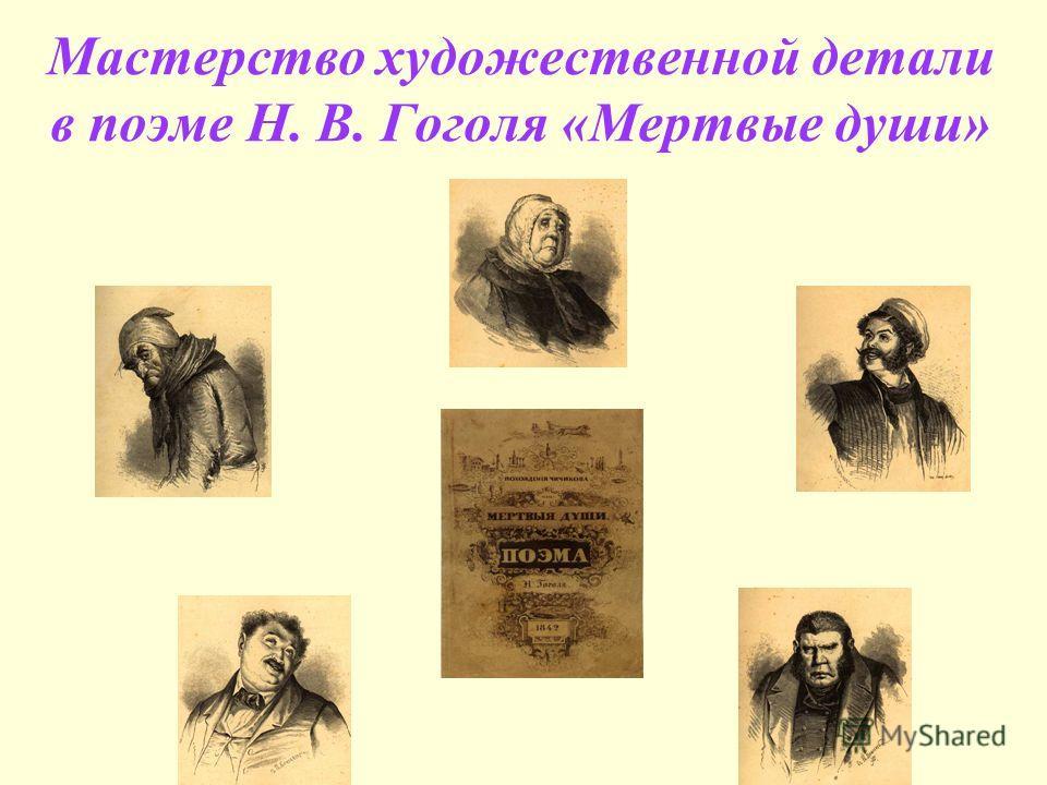 Мастерство художественной детали в поэме Н. В. Гоголя «Мертвые души»