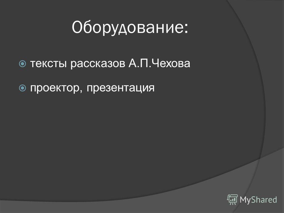 Оборудование: тексты рассказов А.П.Чехова проектор, презентация