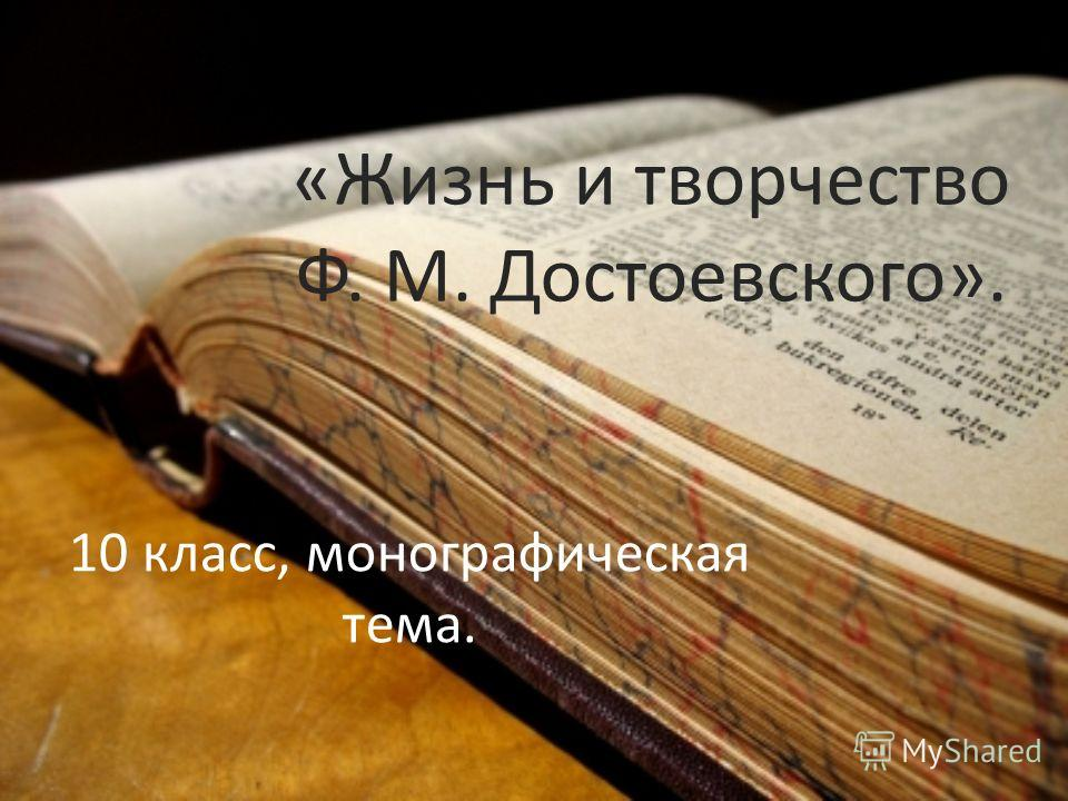 «Жизнь и творчество Ф. М. Достоевского». 10 класс, монографическая тема.